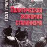 """Грегори П. """"Политическая экономия сталинизма"""""""