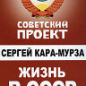 Кара-Мурза С.Г. Жизнь в СССР