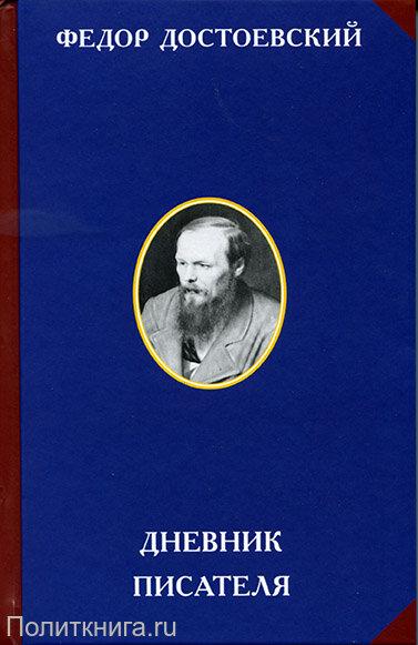 Достоевский Ф.М. Дневник писателя