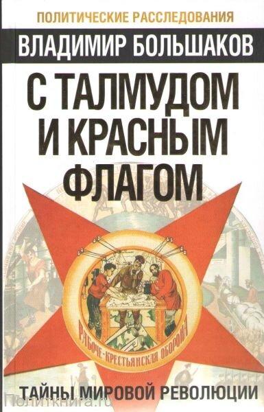 Большаков В.В. С талмудом и красным флагом. Тайны мировой революции