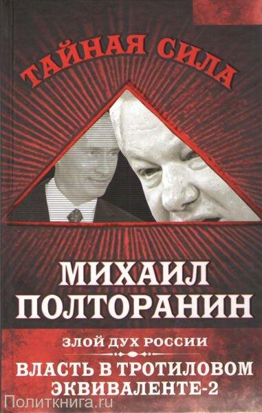 Полторанин М.Н. Власть в тротиловом эквиваленте-2. Злой дух России
