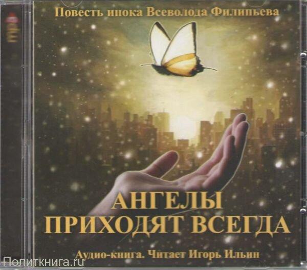 Ангелы приходят всегда. Аудиокнига МР3