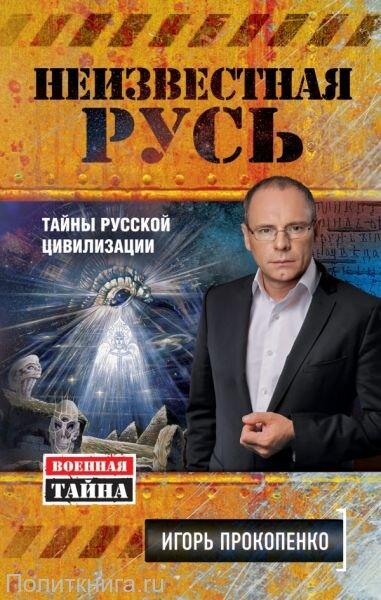 Прокопенко И.С. Неизвестная Русь. Тайны русской цивилизации