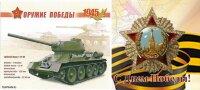 Кружка. Оружие победы. Средний танк T-34-85