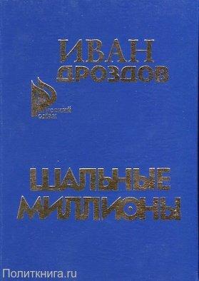 Дроздов И. В. Шальные миллионы