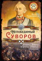 Шамбаров В. Е. НЕПОБЕДИМЫЙ СУВОРОВ. Измаил, Альпы и другие славные сражения