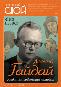 Раззаков Ф.И. Леонид Гайдай. Любимая советская комедия