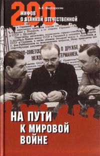 """Мартиросян А.Б. """"На пути к мировой войне"""""""