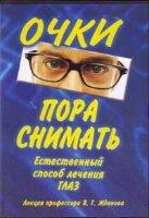 DVD. Жданов В.Г. Очки пора снимать