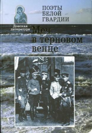 Туроверов Н., Несмелов А., Бехтеев С., Савин И., Колосова М. Меч в терновом венце
