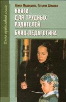 Медведева И. Я., Шишова Т. Л. Книга для трудных родителей. Блиц-педагогика