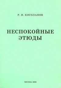 Косолапов Р.И. Неспокойные этюды