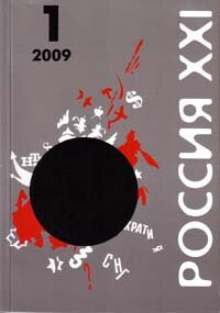 Журнал Россия XXI 01.2009 январь-февраль