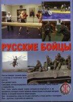 DVD. Русские бойцы