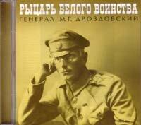 """CD. Мужской Хор """"Валаам"""". Рыцарь белого воинства. Генерал М.Г. Дроздовский"""