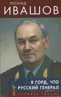 Ивашов Л.Г. Я горд, что русский генерал