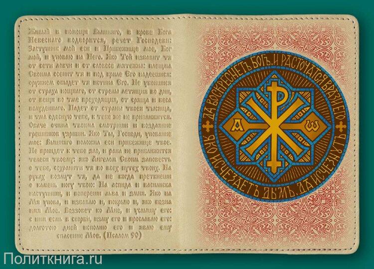 Обложка на паспорт. Лабарум (Крест Константина) №1