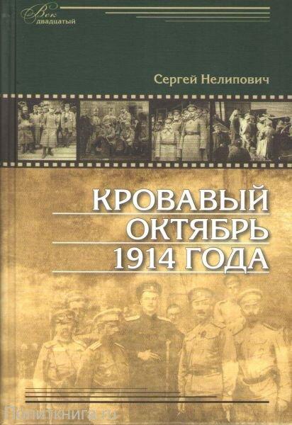 Нелипович С.Г. Кровавый октябрь 1914 года