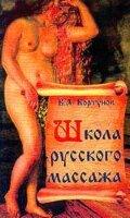 Кортунов В. Школа русского массажа