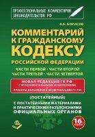 Комментарий к Гражданскому кодексу РФ части первой, второй, третьей, четвертой. 17-е издание