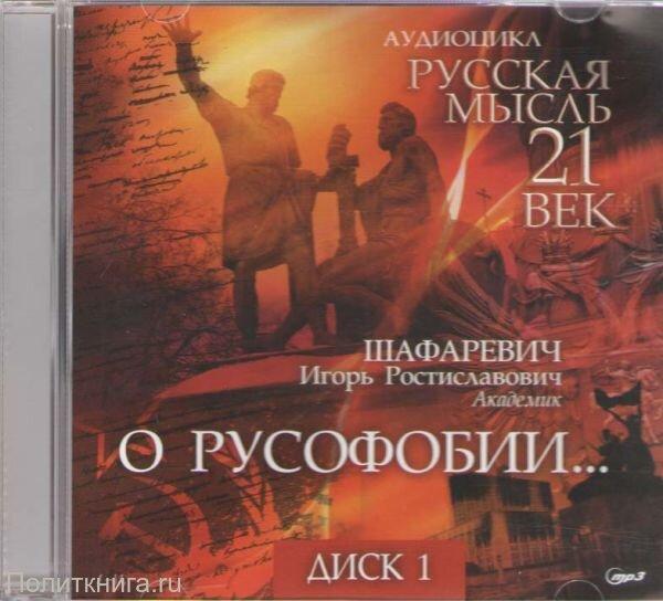 Русская мысль 21 век. Собрание бесед на 5-и МР3-дисках. 5 МР3