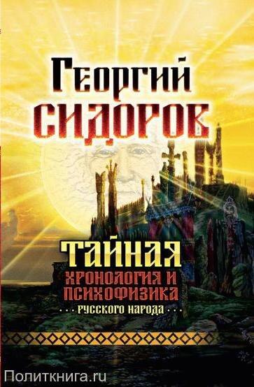 Сидоров Г.А. Тайная хронология и психофизика русского народа