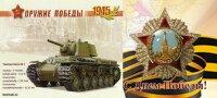 Кружка. Оружие победы. Тяжёлый танк КВ-1