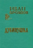 Дроздов И. В. Дубинушка