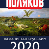 Поляков Ю.М. Желание быть русским 2020. Заметки об этноэтике