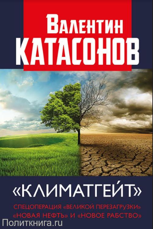 Катасонов В.Ю. Климатгейт. Спецоперация «Великой перезагрузки». «Новая нефть» и «новое рабство»
