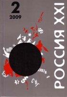 Журнал Россия XXI 2.2009 март-апрель