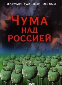 DVD. Чума над Россией