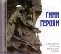 "CD. Мужской хор ""Валаам"". Гимн героям"