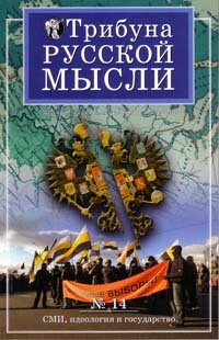 Журнал Трибуна русской мысли №14