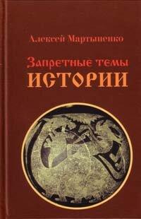 Мартыненко А.А. Запретные темы истории