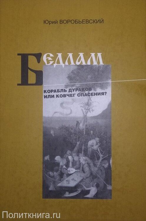 Воробьевский Ю.Ю. Бедлам. (Безумие: пред Богом и перед людьми)