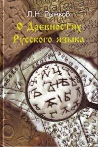 Рыжков Л.Н. О древностях русского языка