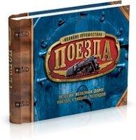 Стил Ф. Поезда. Великие путешествия Книга-игрушка. Знаменитые поезда и железные дороги