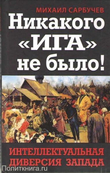 Сарбучев М. Никакого «Ига» не было! Интеллектуальная диверсия Запада