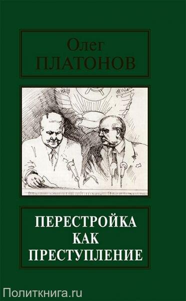 Платонов О.А. Перестройка как преступление. Из воспоминаний и дневников