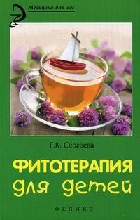 Сергеева Г.К. Фитотерапия для детей