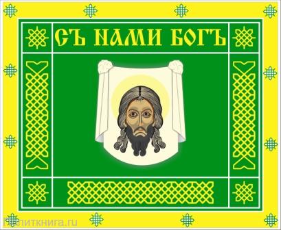 Кружка. Флаг Уссурийского Казачьего Войска №2