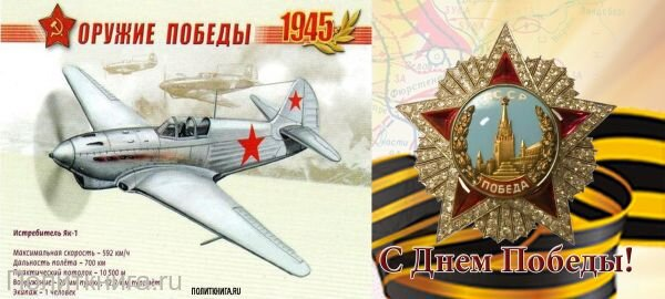 Кружка. Оружие победы. Одномоторный самолёт-истребитель Як-1