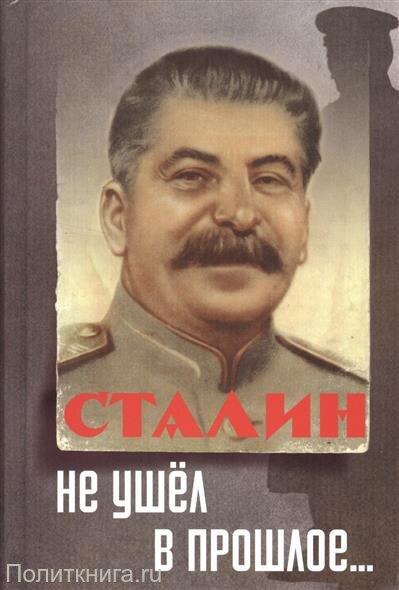 Изюмов Ю.П.  Сталин не ушел в прошлое…