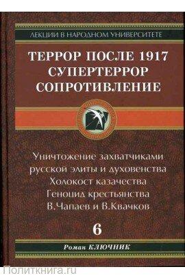 Ключник Р. Террор после 1917. Супертеррор. Сопротивление