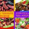 Перевертыш кулинарный. Шашлык, барбекю, гриль. Деликатесы из мяса, рыбы и морепродуктов