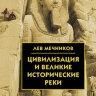 Мечников Л.И. Цивилизация и великие исторические реки