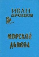 Дроздов И. В. Морской дьявол