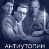 """Катасонов В.Ю. Антиутопии. Заговор против человечества без грифа """"Секретно"""""""