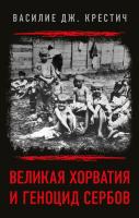 Василие Дж. Крестич Великая Хорватия и геноцид сербов